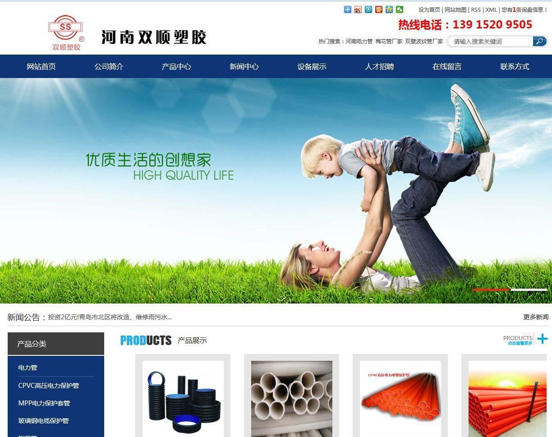 郑州双顺管业有限公司