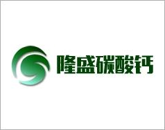 隆盛碳酸钙产品科技