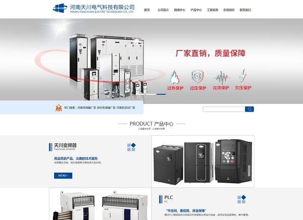 优德w88app官方登录天川电气科技有限公司