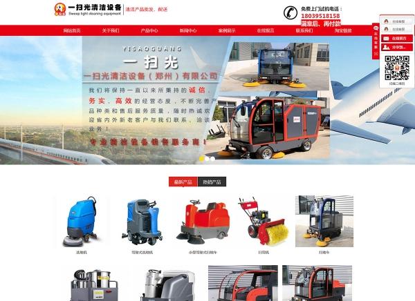 郑州一扫光清洁设备有限公司