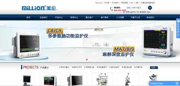医疗设备类w88优德用户注册w88优德官网中文版