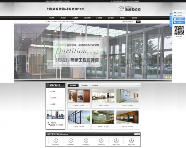 上海冠鲸办公家具