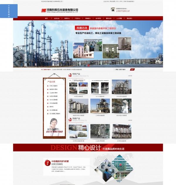 河南科隆石化装备有限公司