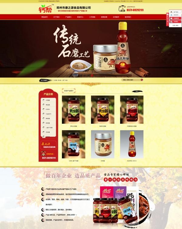 郑州康之源食品有限公司