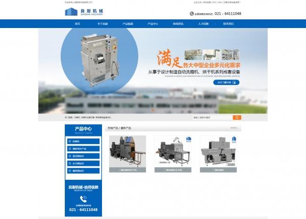 上海梁耐机械