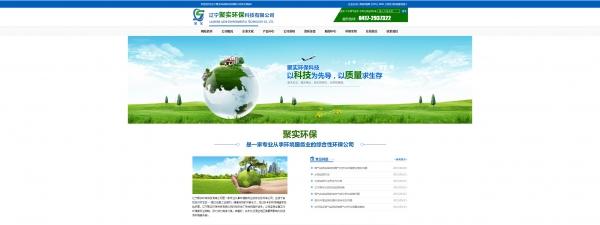 辽宁聚实环保科技
