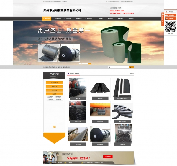 郑州运通橡塑制品