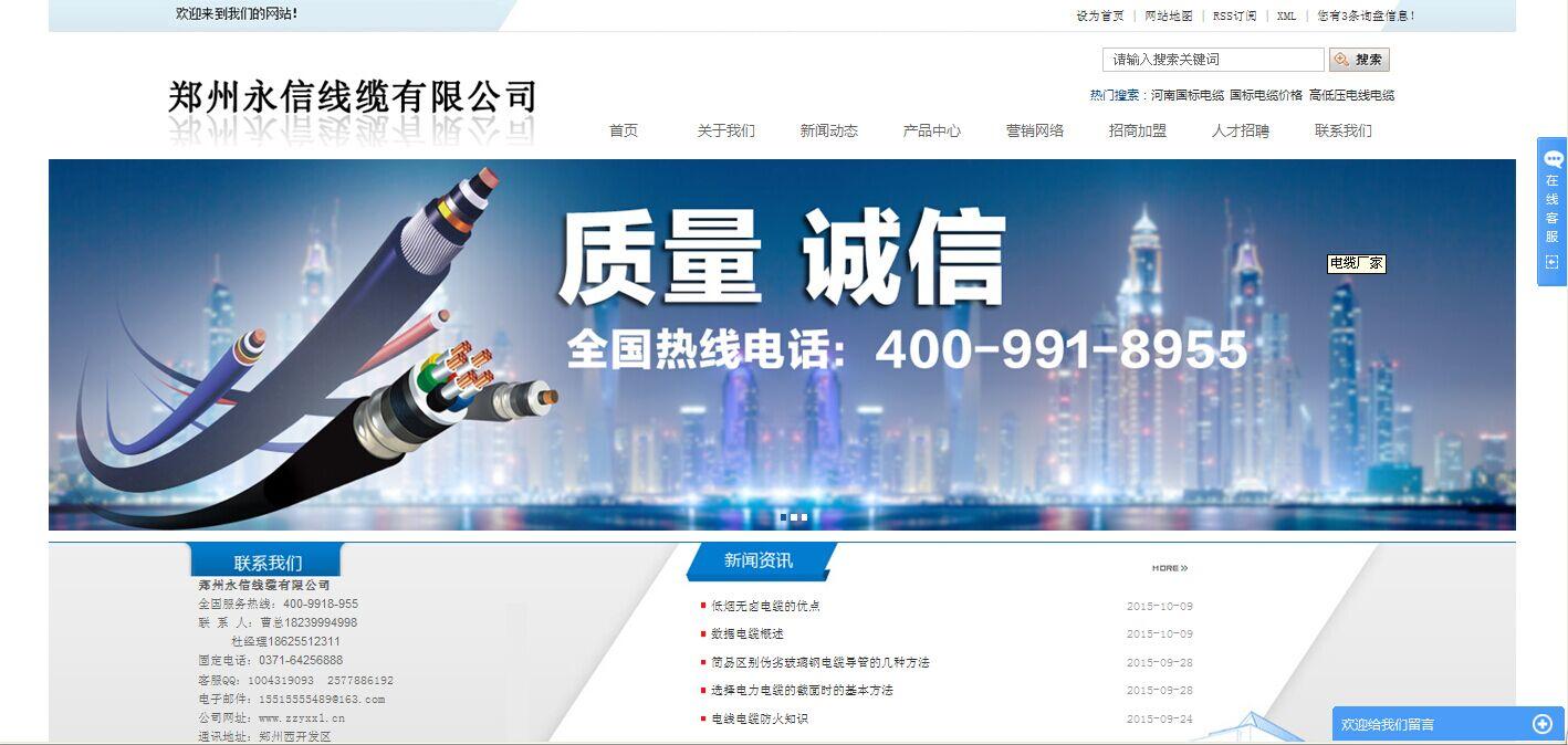 郑州永信线缆